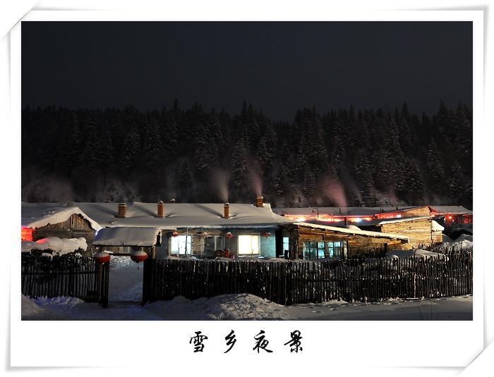 雪乡夜景1