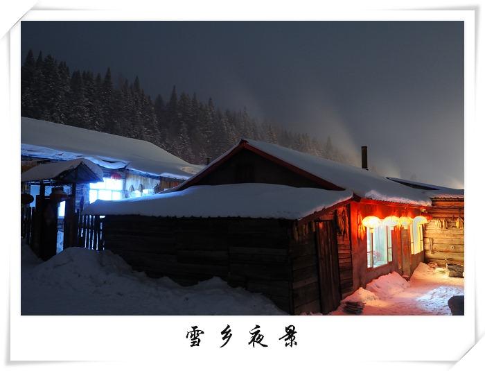 雪乡夜景2