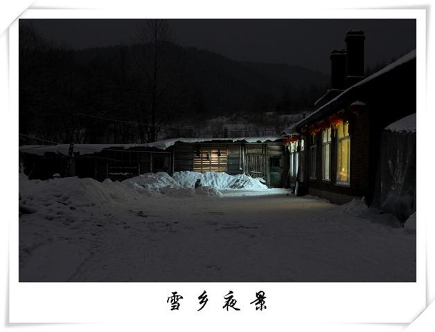 雪乡夜景4