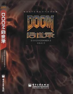Doom启世录