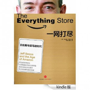 The_Everything_Store