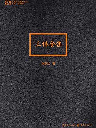 三体全集-刘慈欣