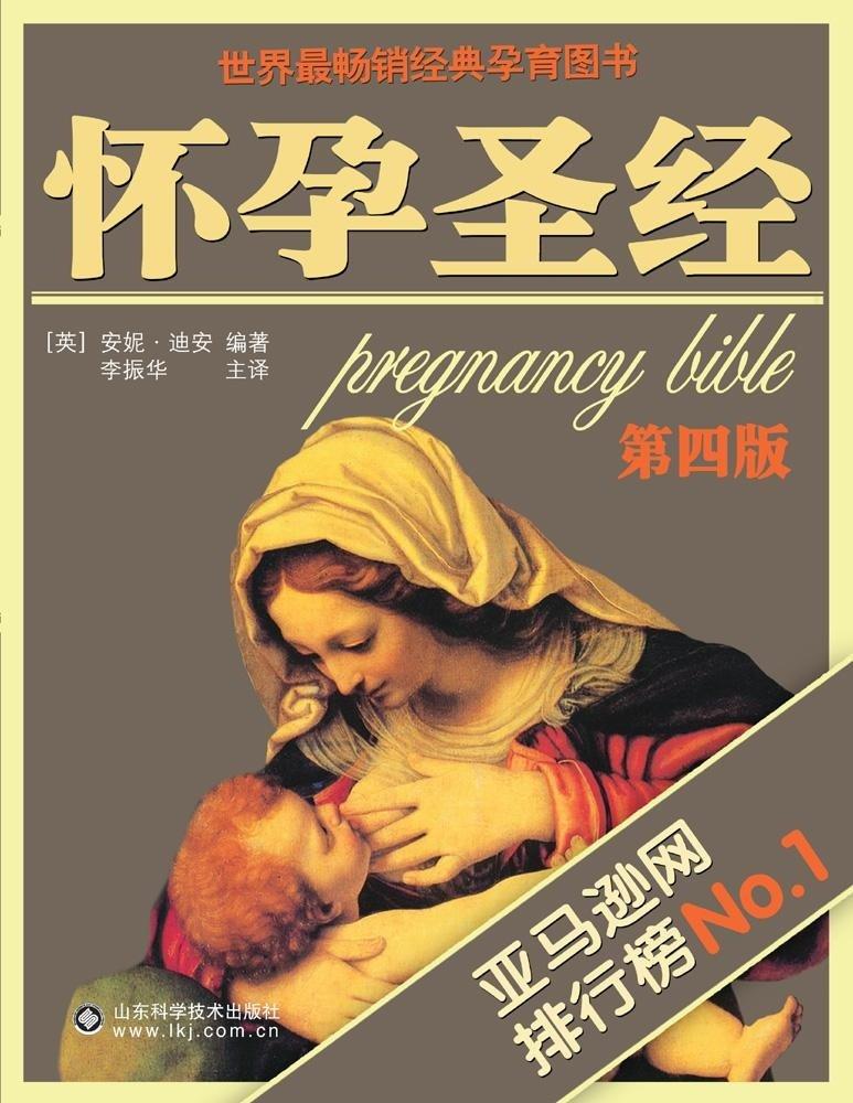 怀孕圣经(第4版)