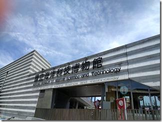 海洋科技博物馆
