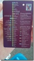 曼谷地铁票
